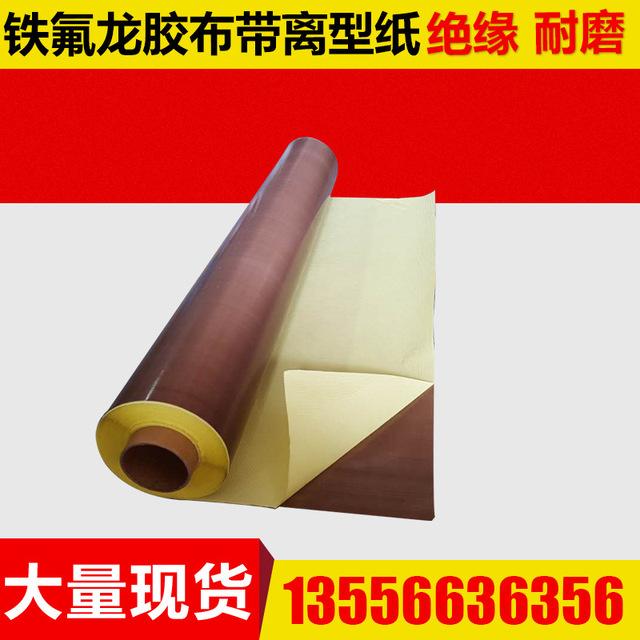 防静电PTFE铁氟龙耐高温胶带 特氟龙高温布 耐磨绝缘防粘胶带