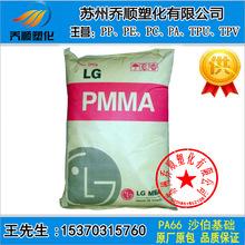 PMMA 韓國LG-DOW HI835M 耐沖擊亞克力 透光率90%PMMA原料