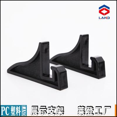货源PP塑料支架 石板画架子黑色 工艺品支架 立体展示架石版画托架批发