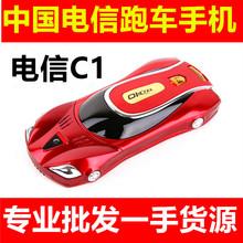 法拉利C1 电信版迷你超小儿童手机 跑车汽车女男款天翼手机正品