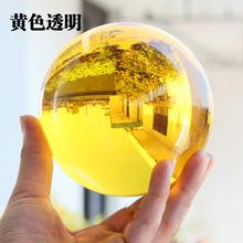 厂家批发k9黄色水晶球  本色紫色蓝色七彩 家居装饰镇宅风水摆件