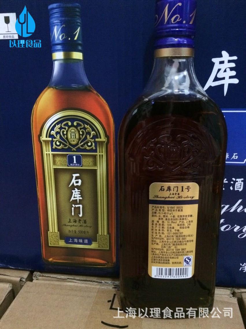 上海石库门蓝标1号老酒500ML*12瓶十年特型半干黄酒蓝一号