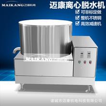 厂家生产油炸松子脱油机 离心式甩干甩油机尺寸可定制