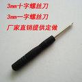 3.0十字螺丝刀 3mm 3毫米 一字螺丝批 小螺丝刀 玩具小号螺丝刀
