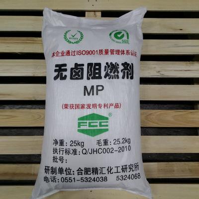 合肥厂家 环保无卤阻燃剂MP 三聚氰胺磷酸酯 阻燃剂膨胀型阻燃剂