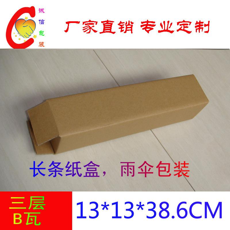 三层B瓦13*13*38.6纸盒 长条红酒纸盒 打包包装方纸盒订做纸箱子