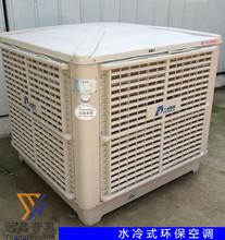 18000風量環保空調 軸流式水冷風機 廚房廠房降溫加濕新風機
