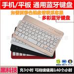 新款蓝牙键盘平板蓝牙键盘手机蓝牙键盘多系统操作蓝牙无线键盘
