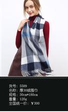 经典格围脖30x180cm15支不扎不变型现货批发100%纯羊毛恒源祥围巾