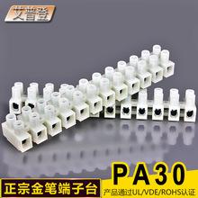 【批发】台湾金笔PA30端子台美规10A阻燃接线柱UL认证接线排现货