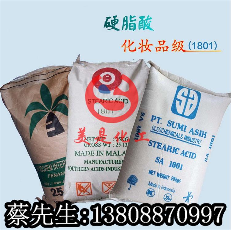 硬脂酸1801印尼斯文,华南一级代理18酸十八酸,印尼硬脂酸SA1801