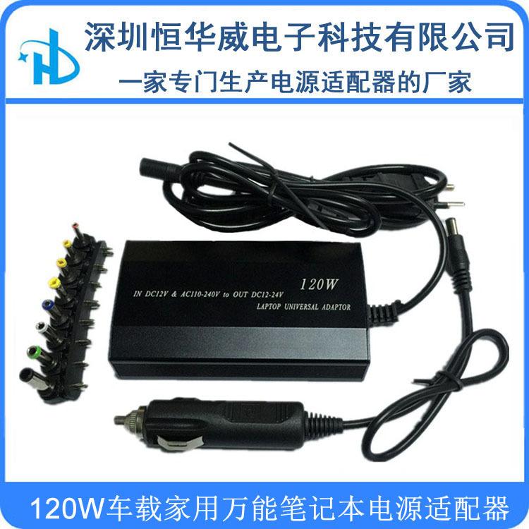 120W车载家用两用万能笔记本电源适配器多功能笔记本电源充电器