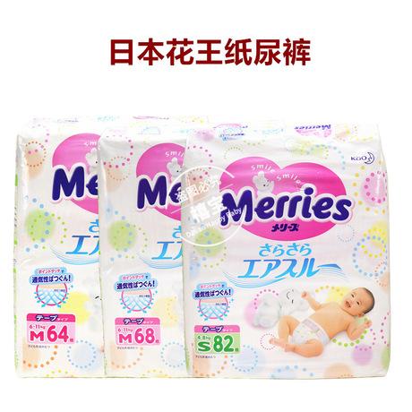 日本花王纸尿裤SML男女婴儿通用轻柔舒适干爽透气