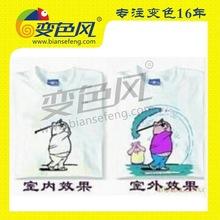 东莞厂家直销光感油墨  变色油墨  感光油墨 紫外线油墨 价格优惠