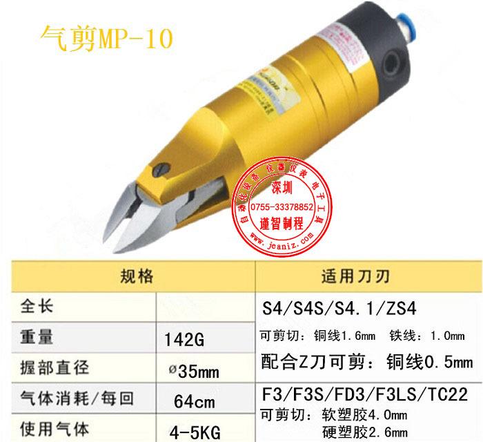 MP-10副本