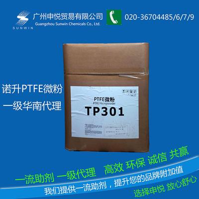 涂料用皱纹剂 优质品牌诺升 PTFE微粉TP301