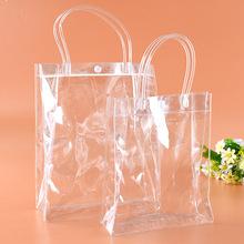 现货pvc购物袋 透明包装袋塑料手提袋 化妆品收纳pvc袋可印刷定制