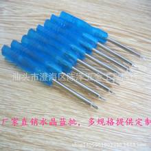手机苹果平板螺丝刀 IPhONE苹果0.8五星1.5十字螺丝刀 玩具螺丝刀