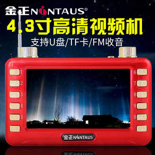Jin Zheng 353 cinema 4.3 inch singing old high-definition video player broadcast radio square dance sound