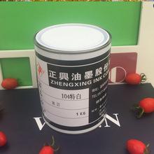 丝网印刷油墨 移印油墨 高级防水尼龙布油墨 尼龙布油墨 环保白色