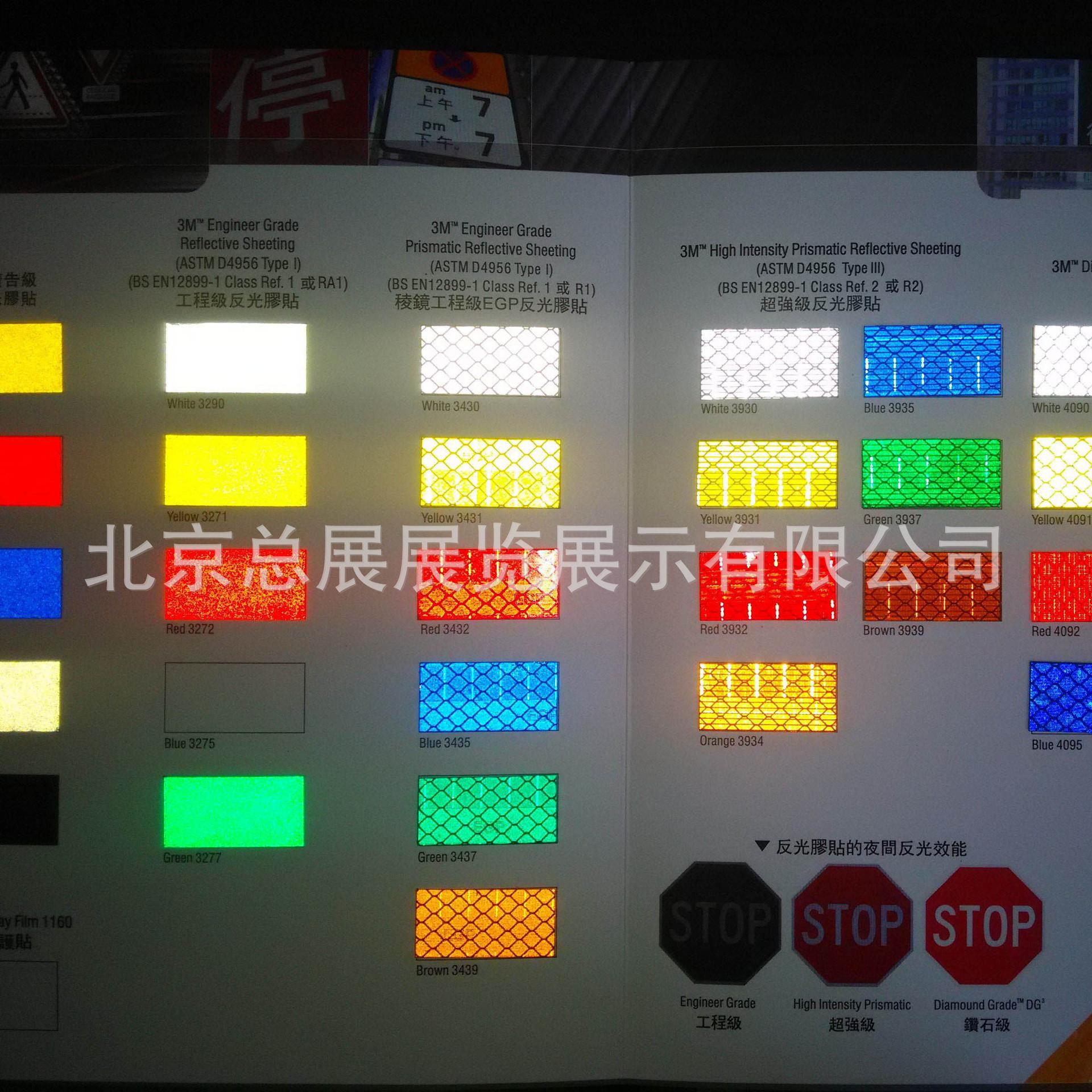 3M广告级反光膜超强级反光膜钻石级反光膜