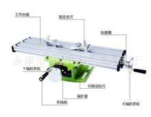 迷你多功能十字工作台 十字滑台托板 家用小铣床 微型台钻 铣床