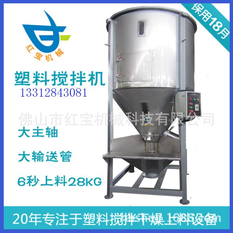 1T304#大型立式搅拌机
