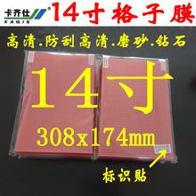 卡齊仕14寸格子膜高清防刮 磨砂 銀鉆 尺寸308x174mm 保護膜