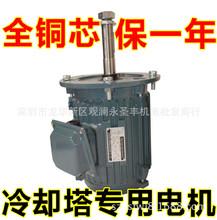 Y冷卻塔專用三相電動機 中央空調水塔電機 冷卻塔電機 防水塔馬達