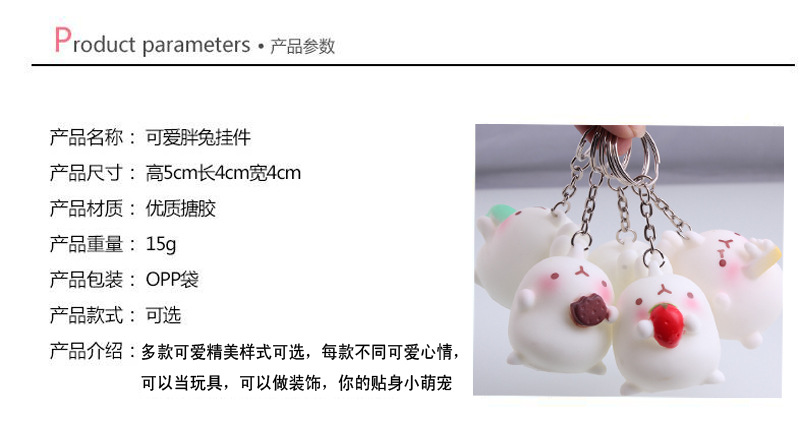 key chain (Cake rabbit)NHMM1941-Cake rabbit