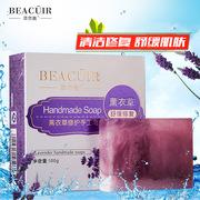 萃然美薰衣草修护手工皂 改善粗糙黑头粉刺淡印补水冷皂精油皂