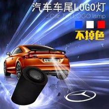 汽車車尾投影燈LOGO燈防追尾LED警示燈裝飾燈后霧燈鐳射照地燈
