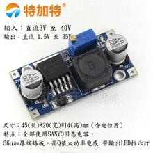 电源模块2596S模块 LM2596S模块 3A直流DC-DC可调降压模块特加特