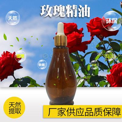 厂家直销天然玫瑰精油按摩专用推油身体开背疏通经络植物提取原油