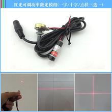 可调功率激光模组红光激光镭射红外线激光发生器一字十字点状