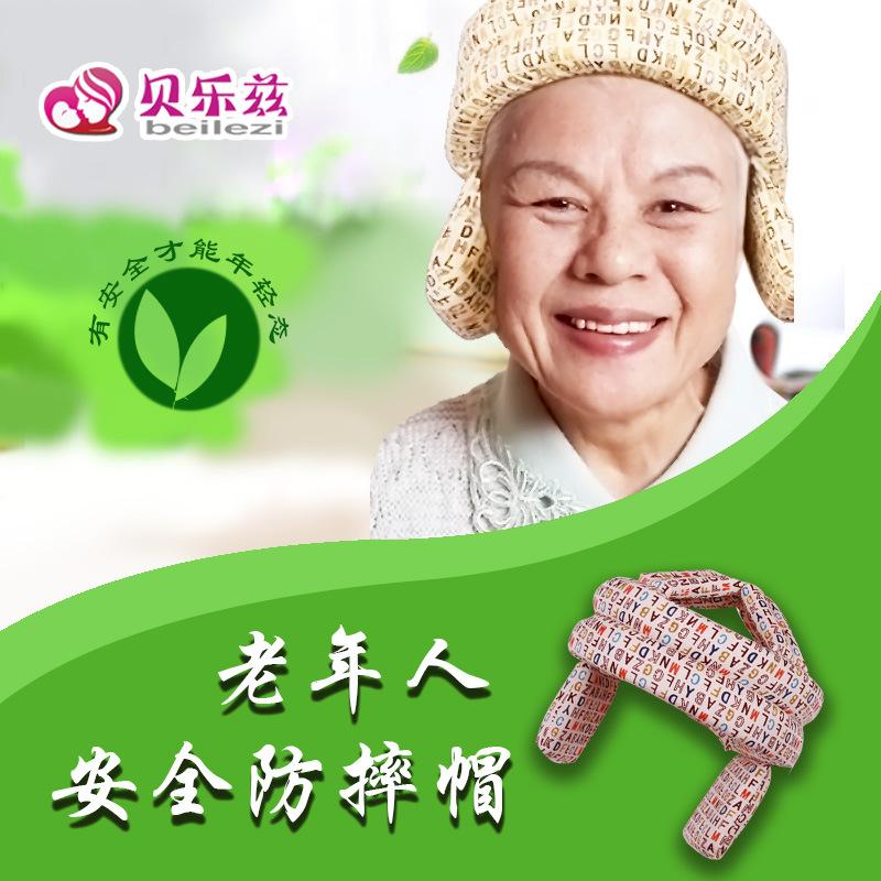 中老年人护头帽子防跌倒纯棉防护安全帽保暖透气专利新品居家养老