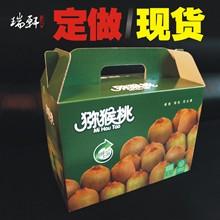 厂家现货批发零售猕猴桃瓦楞纸盒 各种规格水果瓦楞彩盒定做