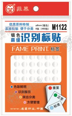 Fame必威体育精装版app下载M1122 8mm银色超强粘识别betway官方下载 日式不干胶自粘标签贴纸