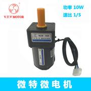 美国UL认证北京微特微VTV微型调速减速电机马达YN60-10W 60JB5G8
