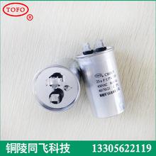 铝壳圆柱电容器 CBB65-15uF灯具补偿电容器
