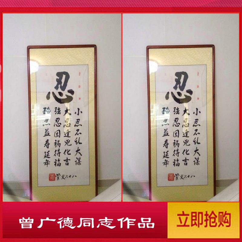 世界和平艺术大师著名红色艺术家新中国书法八大家最新作品【忍】