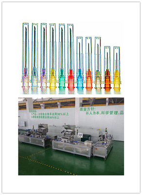 Auto medical needle series production line machinery and tur