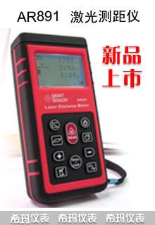 供应希玛AR891激光测距仪 80米测距仪 手持式测距仪表 距离测量