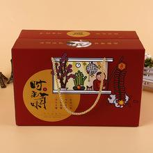 新春用品新年礼盒包装盒手拎式大礼包员工福利团购礼盒包装