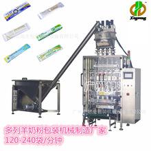 多排背封粉剂粉末包装机厂家,胶原蛋白粉包装机价格