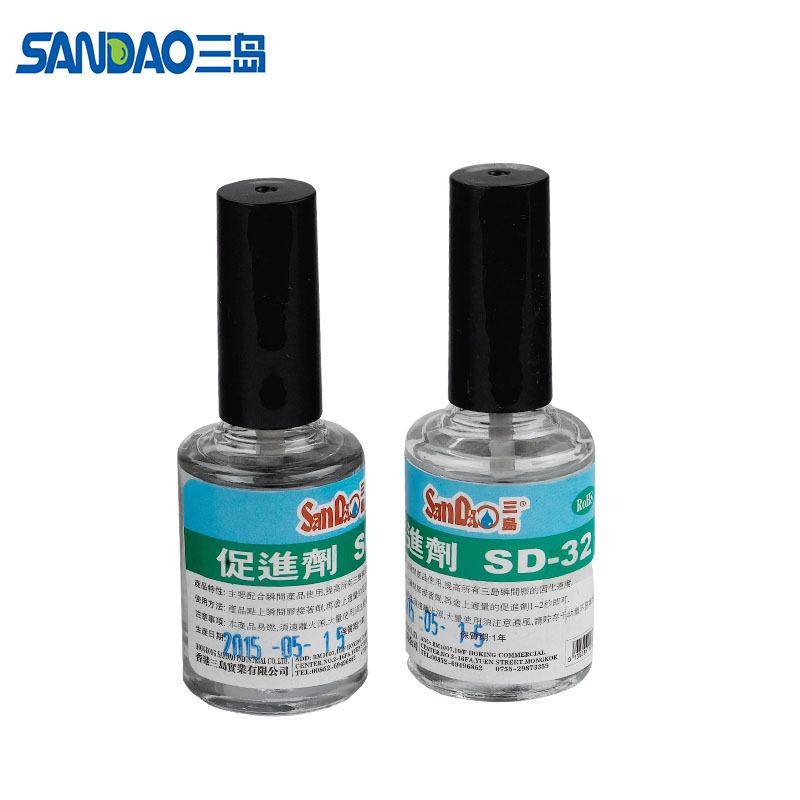 SD-32促進劑(小)
