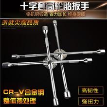 廠家直銷十字架輪胎扳手18寸20寸絡釩鋼十字套筒扳手修車隨車工具
