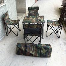 厂家供应多功能户外迷彩休闲折叠椅 自驾野餐超轻便携式折叠桌椅
