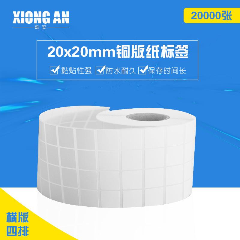 不干胶标签纸 正方形贴纸20*20*20000张 空白铜板纸 价格贴