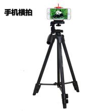 云腾520便携手机三角架数码微单卡片相机三脚架望远镜钓鱼灯支架